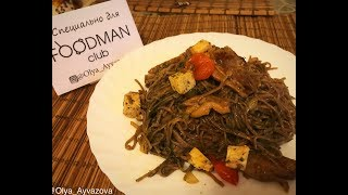 Тайский wok с уткой, гречневой лапшой и тофу