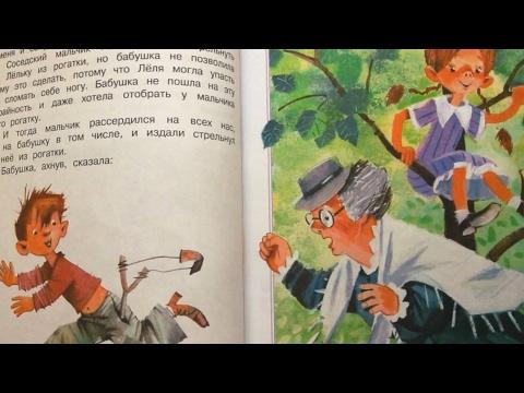 Аудиокнига В стране невыученных уроков - Лия Гераскина
