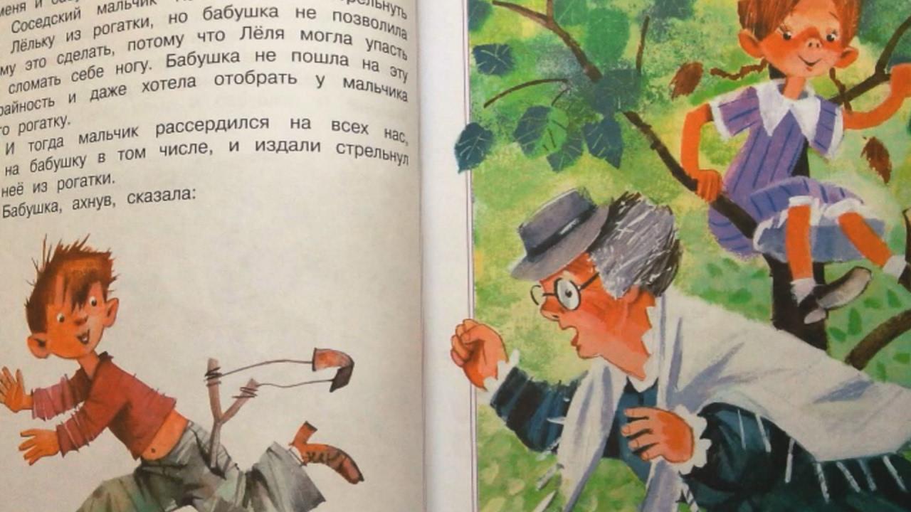 Рассказы о Леле и Миньке, Зощенко Михаил аудиосказка слушать