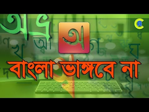 How To Fix Avro Keyboard Software Bengali Font Problem Bangla Tutorial | App Care BD