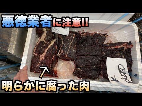 市場で明らかに腐ってる肉が売られてたので買って調査してみた!!