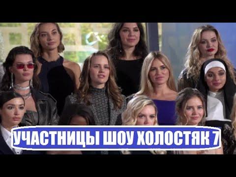Холостяк 7 сезон 1 серия : ВСЕ УЧАСТНИЦЫ. Участницы шоу Холостяк 7 сезон 1 серия.