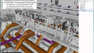 InterBridge: Урок 11 «Работа с облаком точек лазерного сканирования»