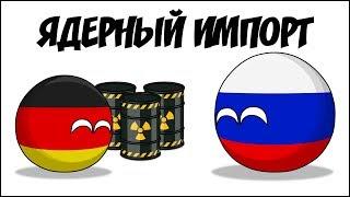 Ядерный импорт ( Countryballs )