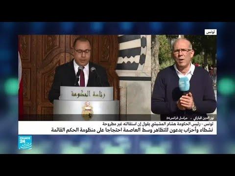 تونس: مظاهرات منددة بـ-منظومة الحكم القائمة- والمشيشي يقول إنه -لن يستقيل-  - نشر قبل 3 ساعة