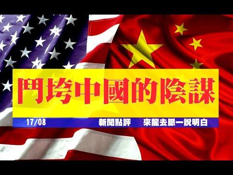 知道谁是中美贸易争端的背后黑手吗?美国称霸世界的百年战争何时结束?《新闻点评》17082019 | 新西兰华人电视
