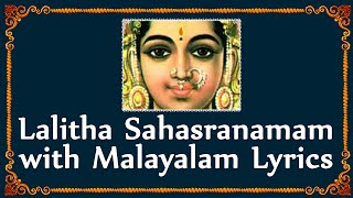 Lalitha sahasranamam MALAYALAM  Devotional Lyrics | Easy to Learn | BHAKTHI | 2017 Navaratri Songs