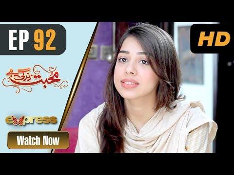 Mohabbat Zindagi Hai - Episode 92 - Express Entertainment Dramas