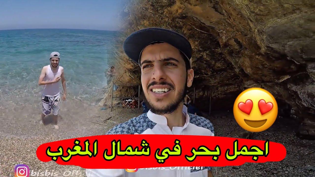 بيس بيس... اجمل بحر في شمال المغرب