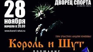 28.11.2013 - КОРОЛЬ И ШУТ @ Минск, Дворец Спорта