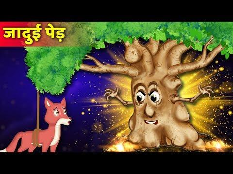 जादुई पेड़ |