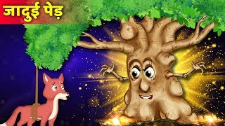 जादुई पेड़ | Magical Tree story | Hindi Kahaniya for Kids | Moral Stories for Kids