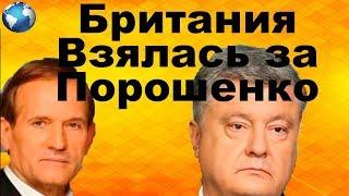 Лондон будет расследовать связь Порошенко с кумом Путина Виктором Медведчуком