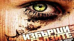 Бате Сашо & Гръка & Pikasso - Избърши сълзите
