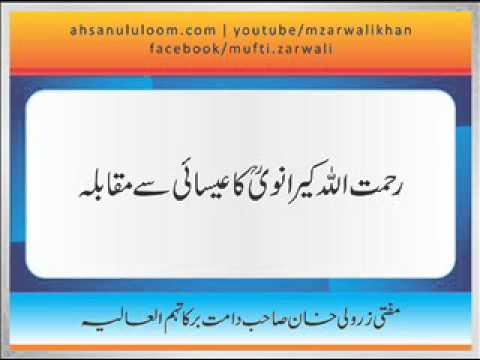 Mufti Zar Wali Khan - Rehmatullah Kiranwi Ka Esai Say Muqabla