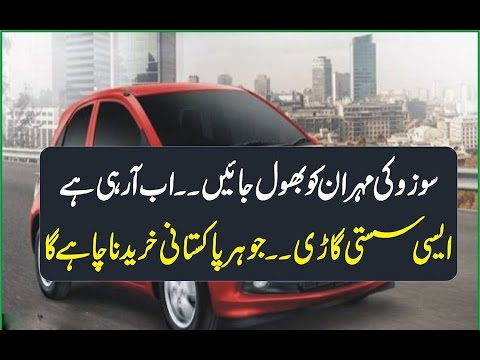 Pakistan Launch New Car Very Low Price 2016