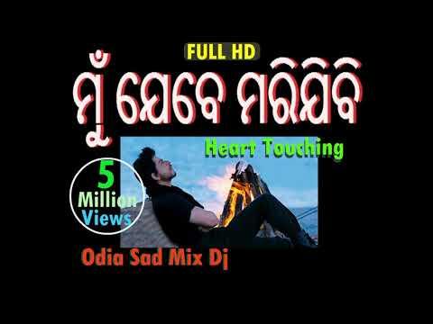 Mu Jebe Marijibi -Odia Album Song Sad Dj Remix-2018