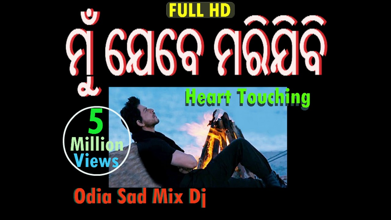 Odia album dj song