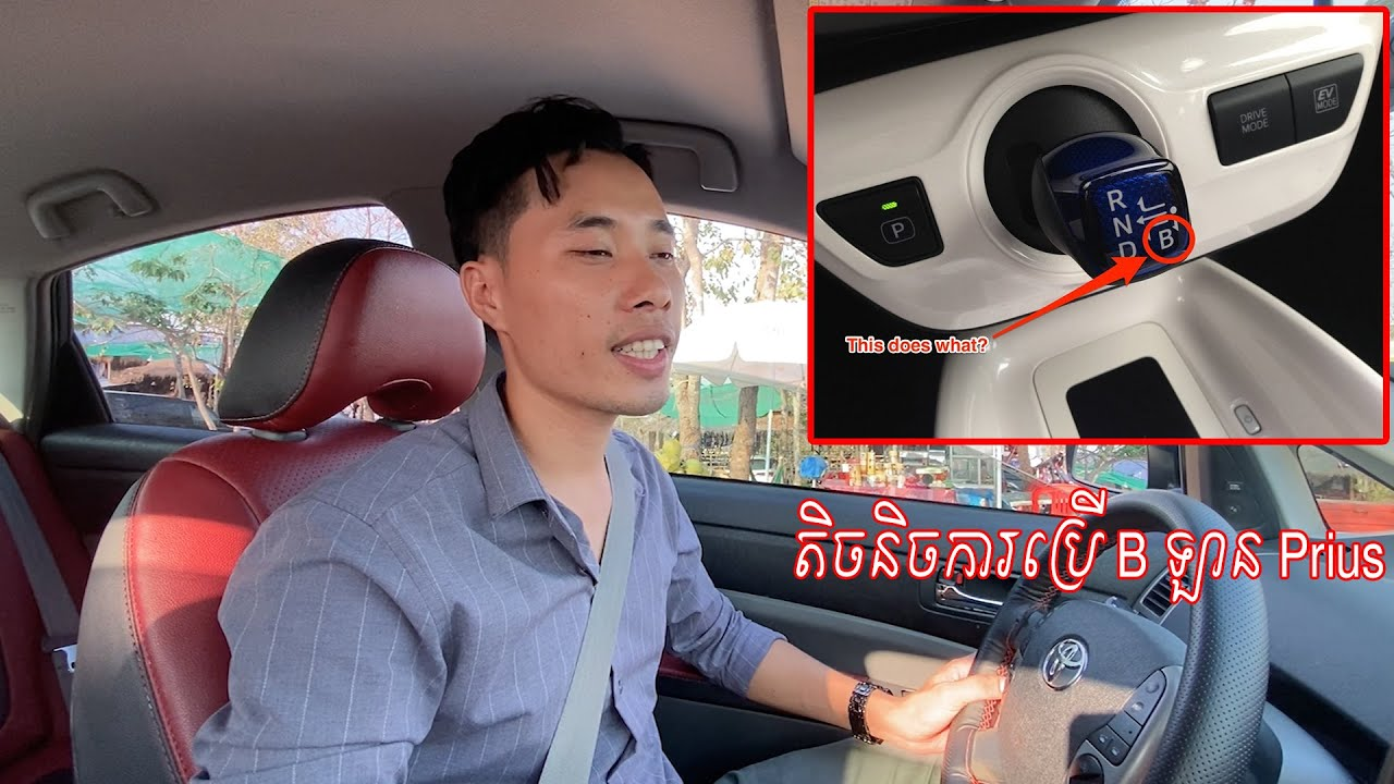តិចនិចប្រើប្រាស់ចង្កឹះលេខអក្សរ B របស់រថយន្តព្រុស - How to use Toyota Prius B Gearbox