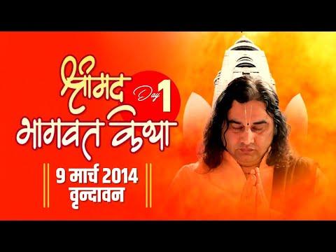 Devkinandan Ji Maharaj Shrimad Bhagwat Katha Vrindavan (Uttar Pradesh) Day 01 \\ 09 03 14