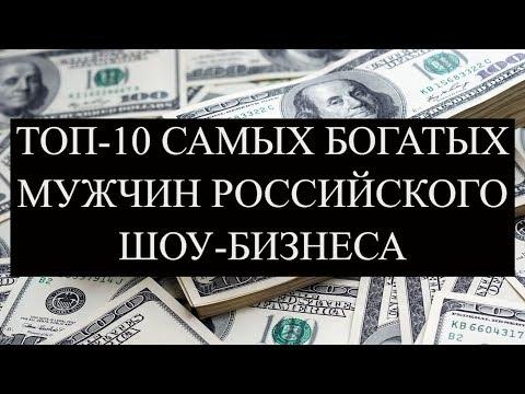 ТОП-10 самых богатых мужчин российского шоу-бизнеса