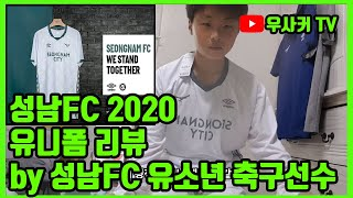 2020 성남FC 유니폼 리뷰~ by 성남fc 유소년 …