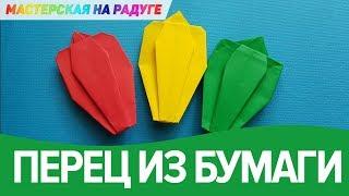 Как сделать красивый перец-светофор из бумаги. Оригами