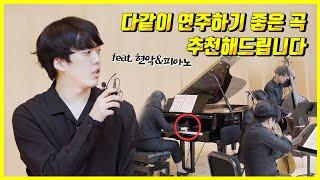 현악&피아노전공생의 레전드 고퀄연주 본편
