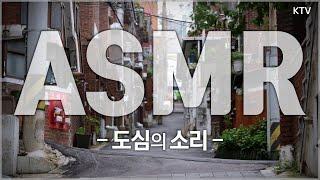 [풍경소리] ASMR 도심의 소리