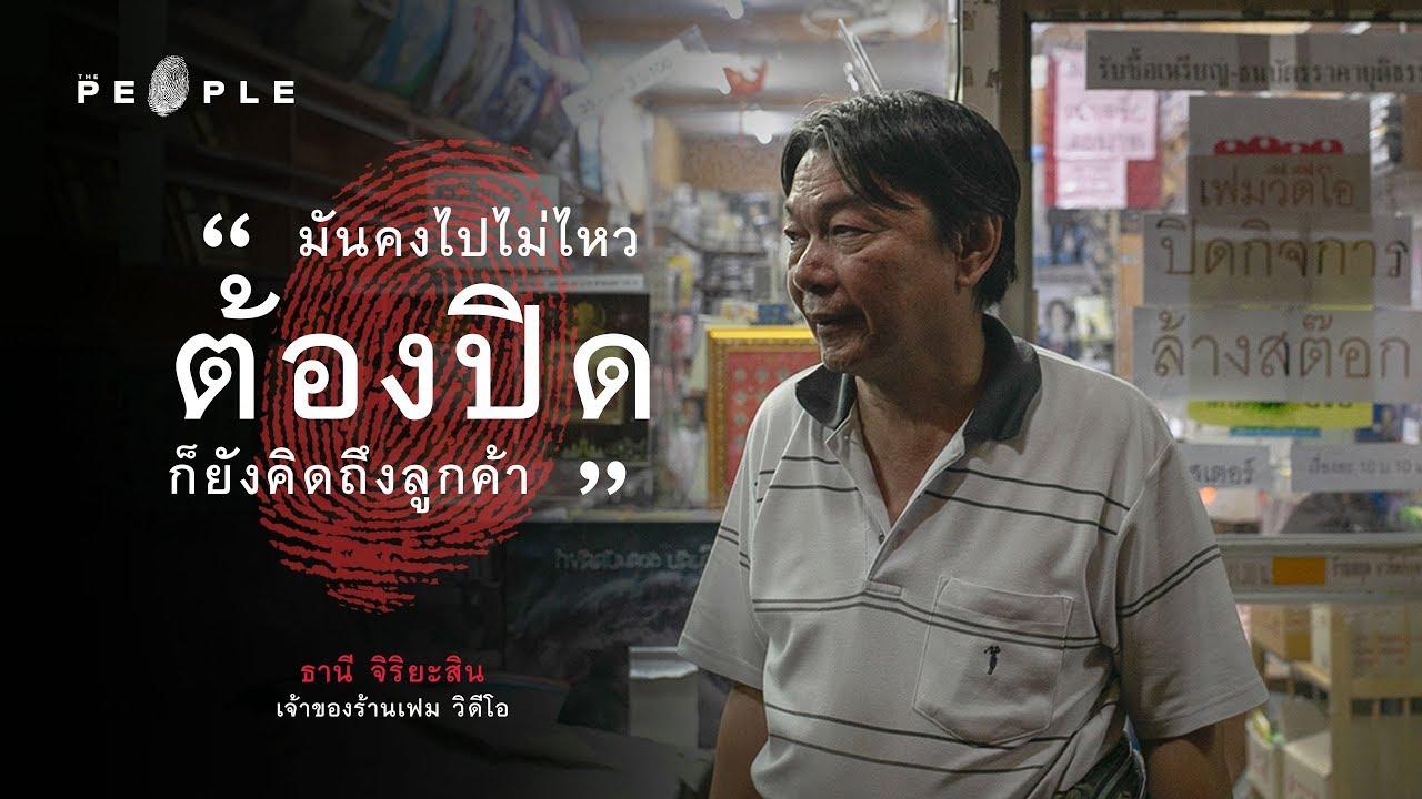 The People : ธานี จิริยะสิน - วินาทีสุดท้ายของร้านเฟม วิดีโอ