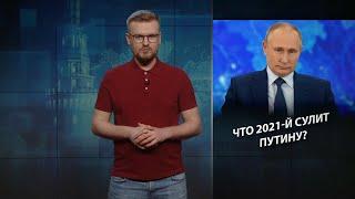 2021 – последний год Путина у власти, Теории заговора
