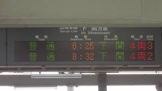JR西日本 小月駅 改札口 発車標(LED電光掲示板) その1