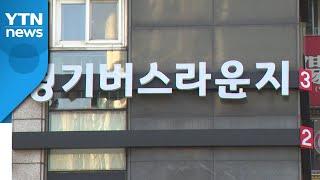 [경기] 서울 사당역 버스정류장에 '경기버스라운…