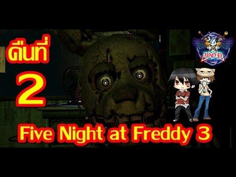 fivenightsatfreddy's3 คืนที่ 2 ผีหลอกคนหรือคนหลอกผี | ลุงว้อบเมเปิ้ล