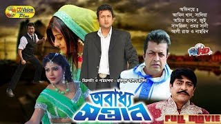 Obadho Sontan | Amin Khan | Amit Hasan | Full bangla movie | CD Vision