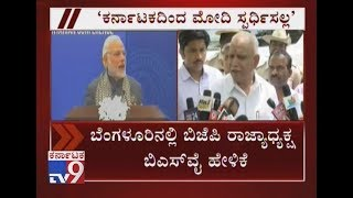 BS Yeddyurappa Reacts On Finalising By Polls Candidates & PM Modi's Candidature In K'taka