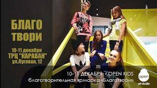 10-11 декабря Open Kids приглашают на благотворительную ярмарку «Благотвори» - Open Art Studio