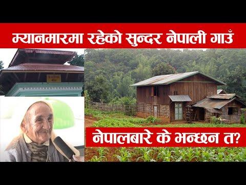 Nepali(Gorkhali) in Myanmar