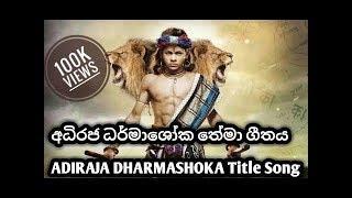 Adiraja Dharmashoka Title Song  (Ashokka Hey - Sinhala)