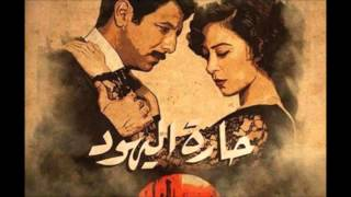 موسيقي مسلسل حارة اليهود - الموسيقار أمين بوحاقه