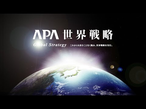 アパグループ創業50周年記念ムービー