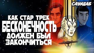 Как Должен Был Закончиться - Стар Трек: Бесконечность  (Русская Озвучка: СаунДаБ)