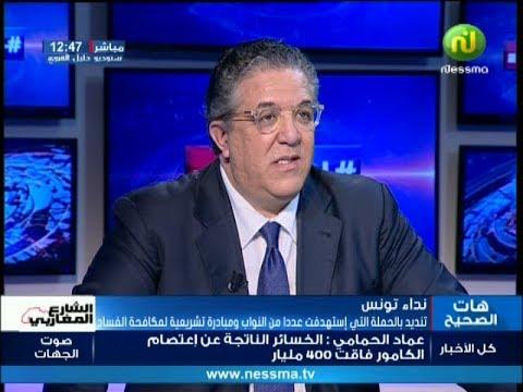 هات الصحيح مع الضيف سفيان بن نصر القيادي في حركة نداء تونس
