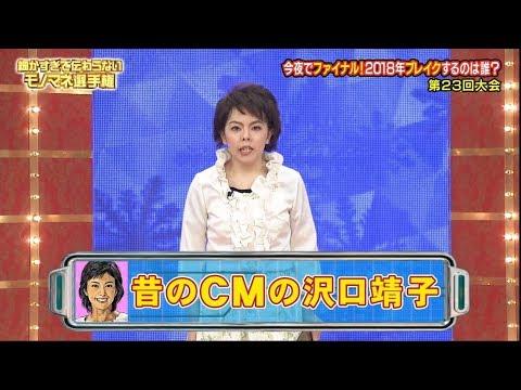 昔のCMの沢口靖子 細かすぎて伝わらないモノマネ選手権