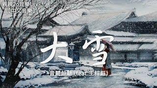 音闕詩聽 - 大雪 (feat.王梓鈺)【動態歌詞Lyrics】
