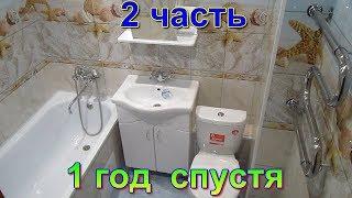 видео Ремонт ванной комнаты под ванной и фото отделки