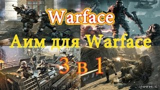 Аим для Warface (3 в 1)