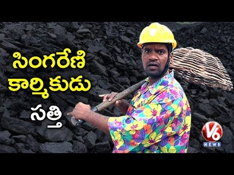 Bithiri Sathi As Singareni Worker | 75% Of Singareni Workers Are Middle Aged | Teenmaar News