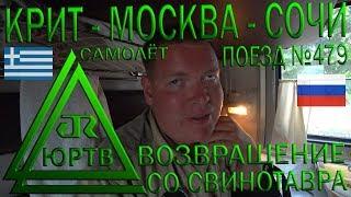 Пьяный авиаперелёт Крит - Москва и поездка на поезде №479 из Москвы в Сочи. ЮРТВ 2019 #405