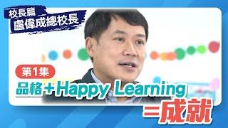 Publication Date: 2020-05-21 | Video Title: 【校長篇】播道書院盧偉成總校長  Ep1 │品格 + Hap
